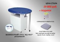 Стол маникюрный МД-9007 (АКЦИЯ)