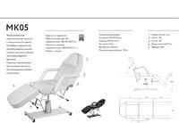 Silver Fox МК05 кресло косметологическое на гидравлике