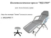 Педикюрное кресло МД-3560 + Стульчик
